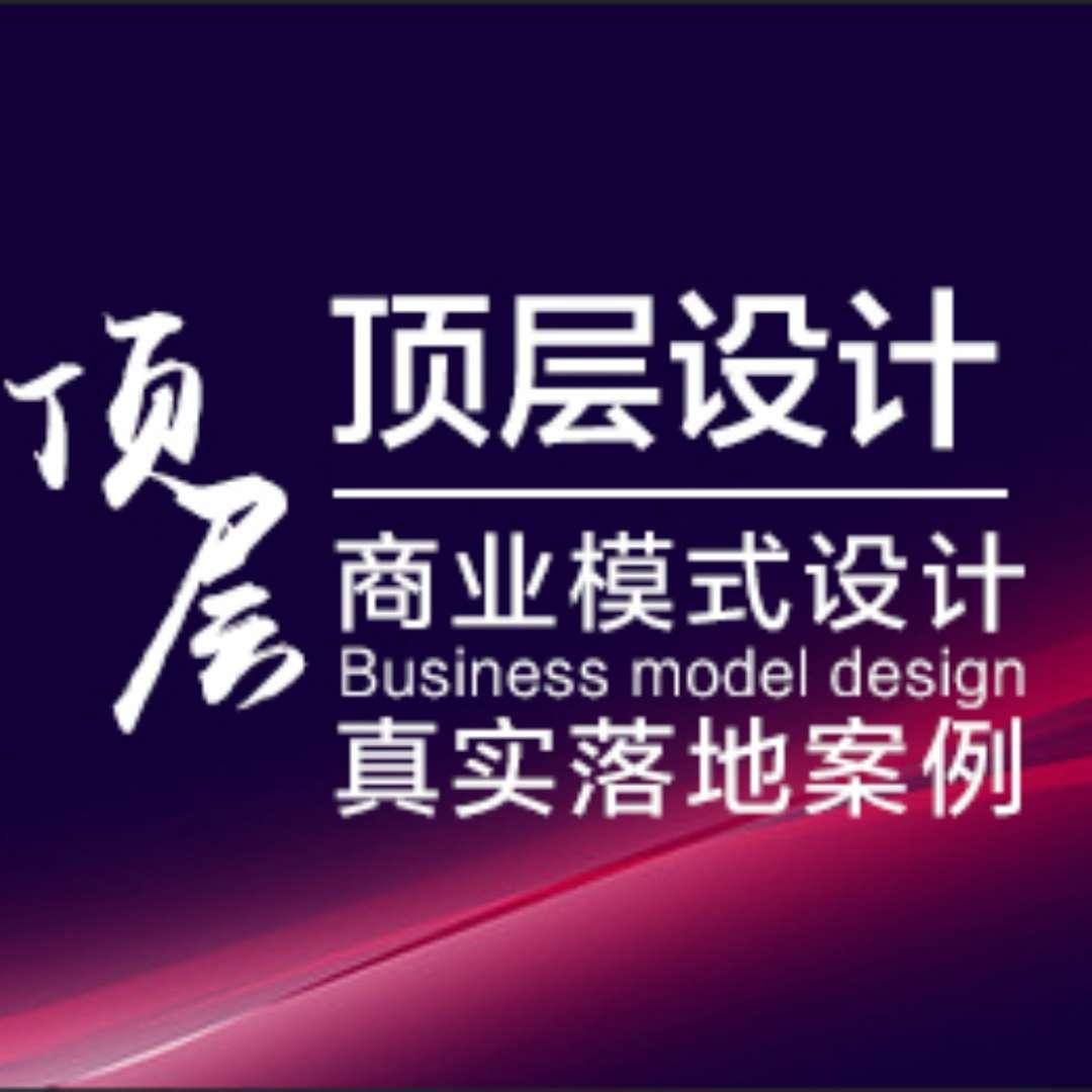 最新顶层商业模式落地案例(涵盖360行)