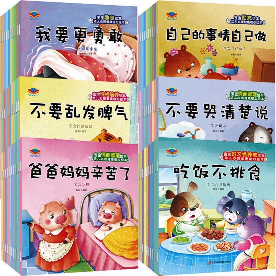幼儿心理健康暖心绘本
