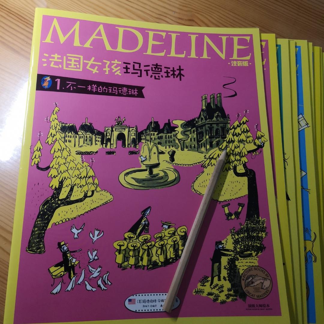 法国女孩玛德琳——经典绘本系列