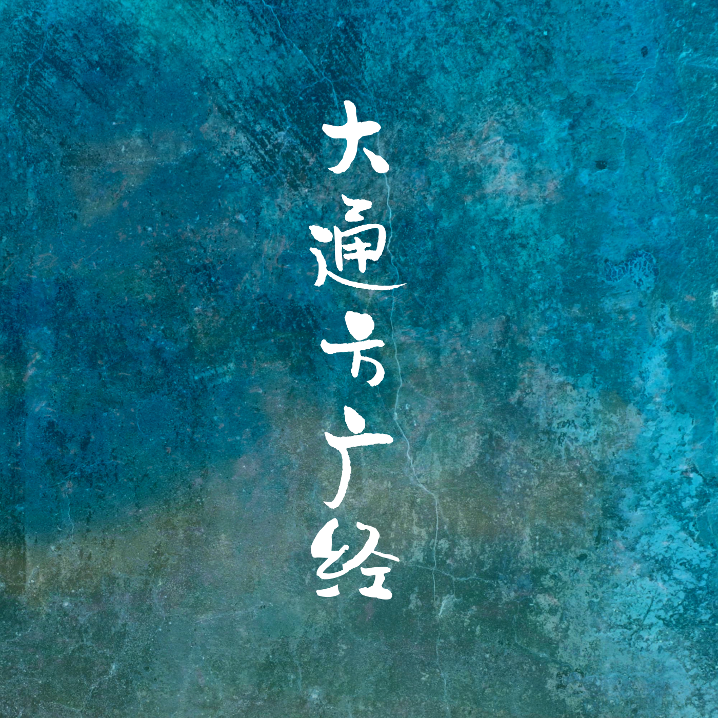 《大通方广经》