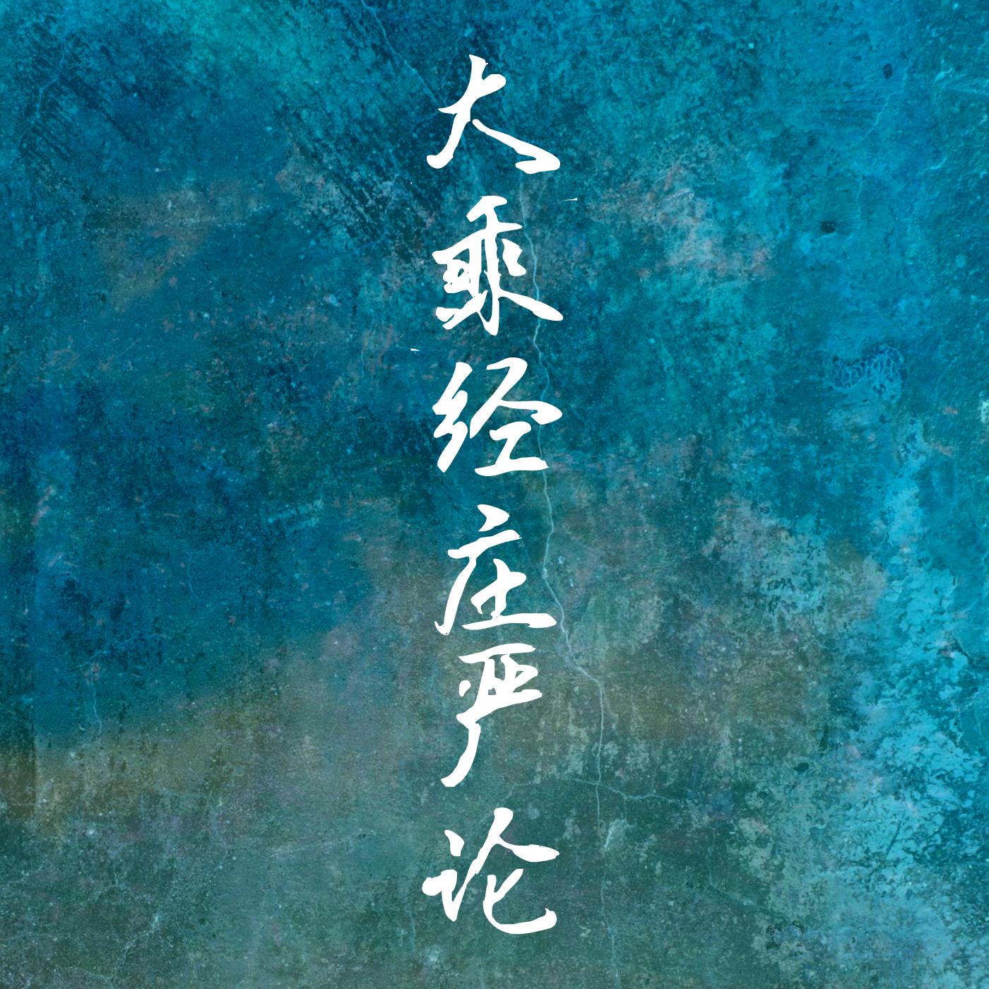 《大乘经庄严论》--老师版