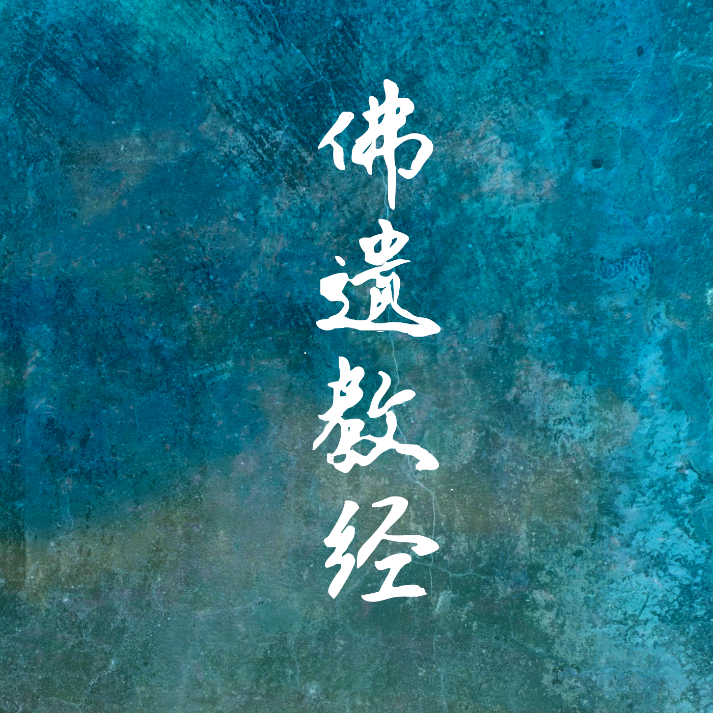 《佛遗教经》