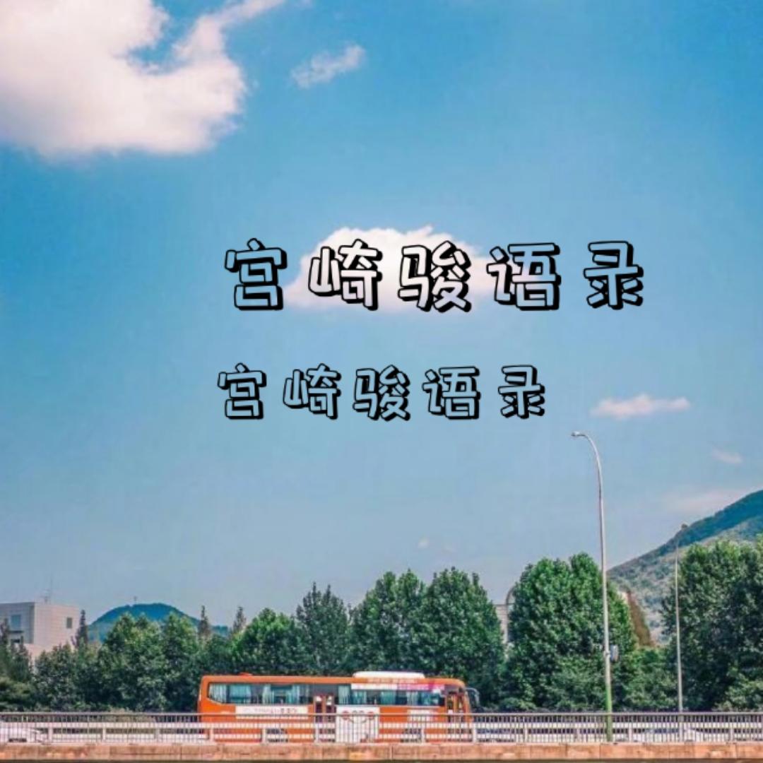 宫崎骏动漫经典语录