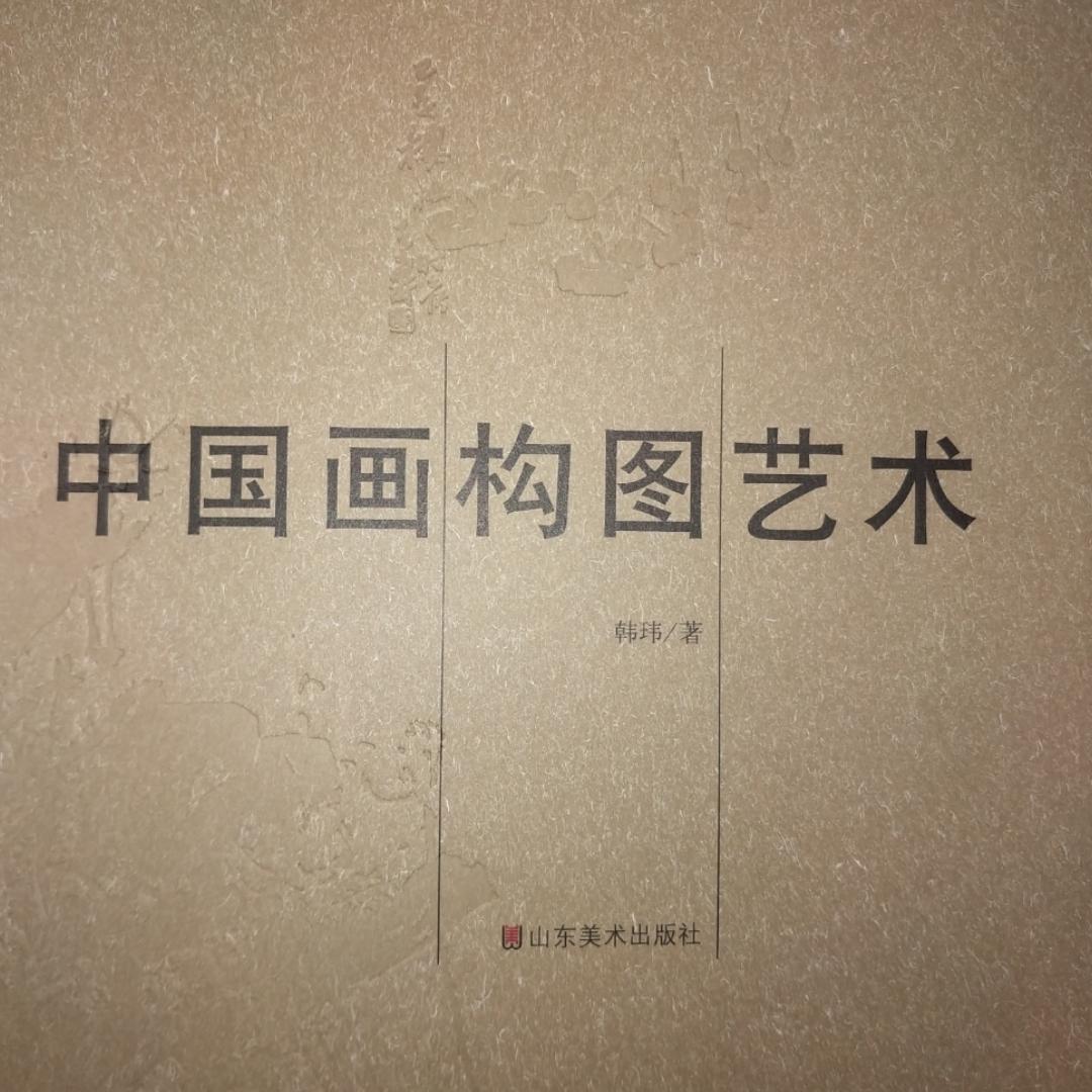 中国画构图艺术