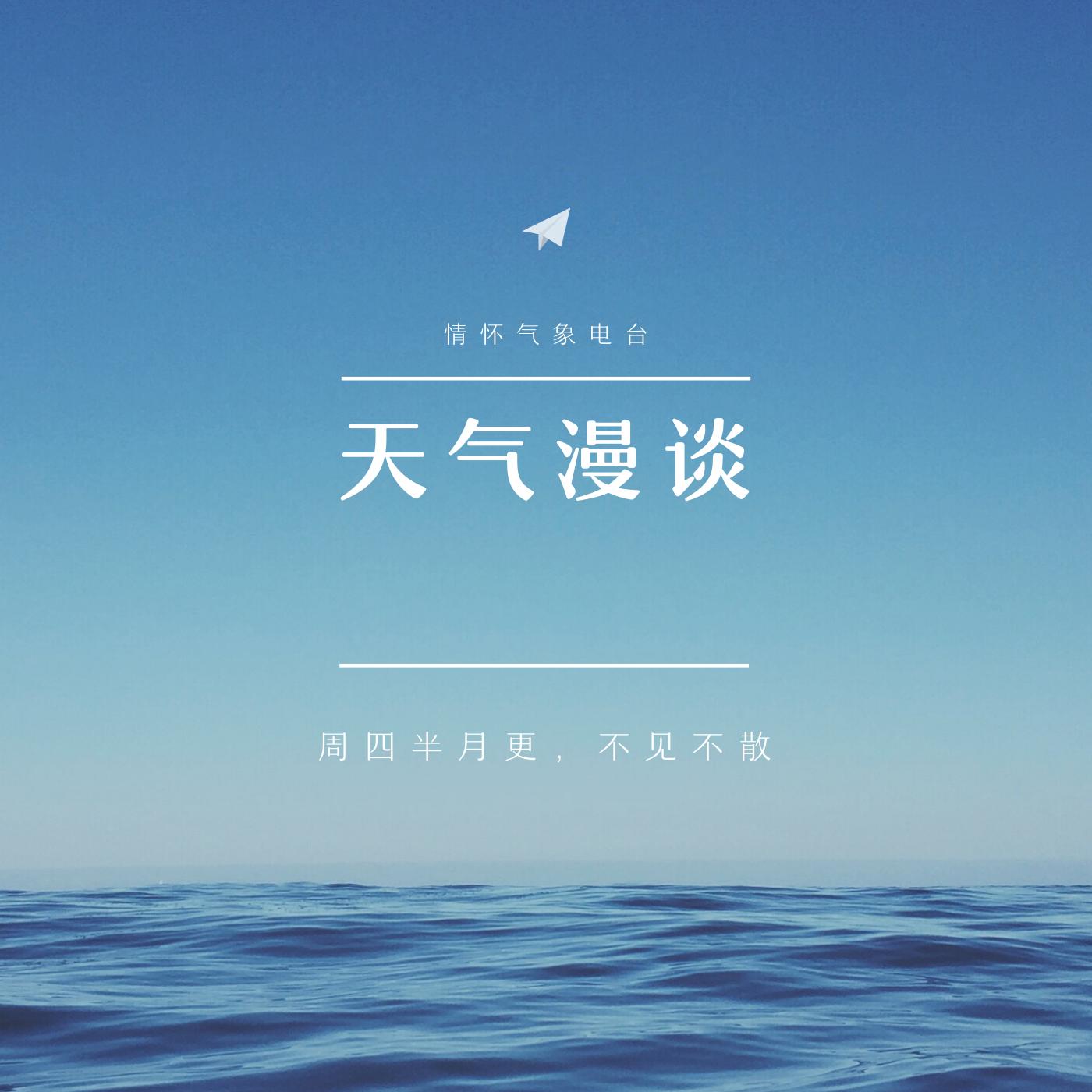 西藏气象-天气漫谈(2009专辑)