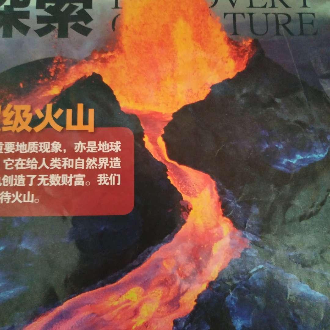 探秘超级火山