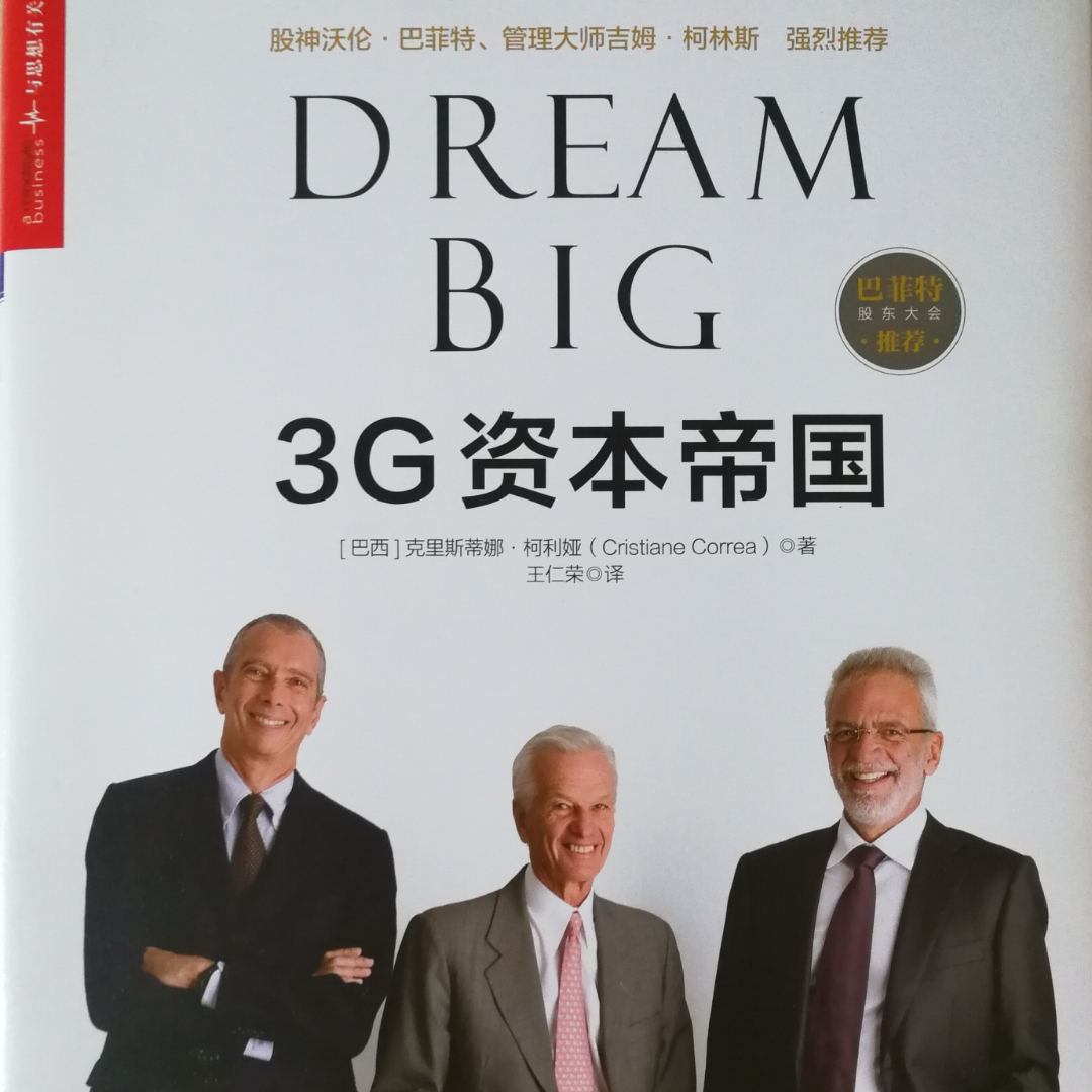 DREAM BIG (3G资本帝国)