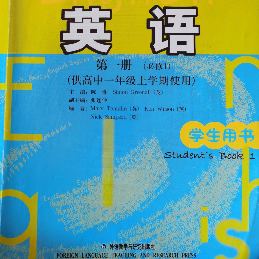 外研版高中英语