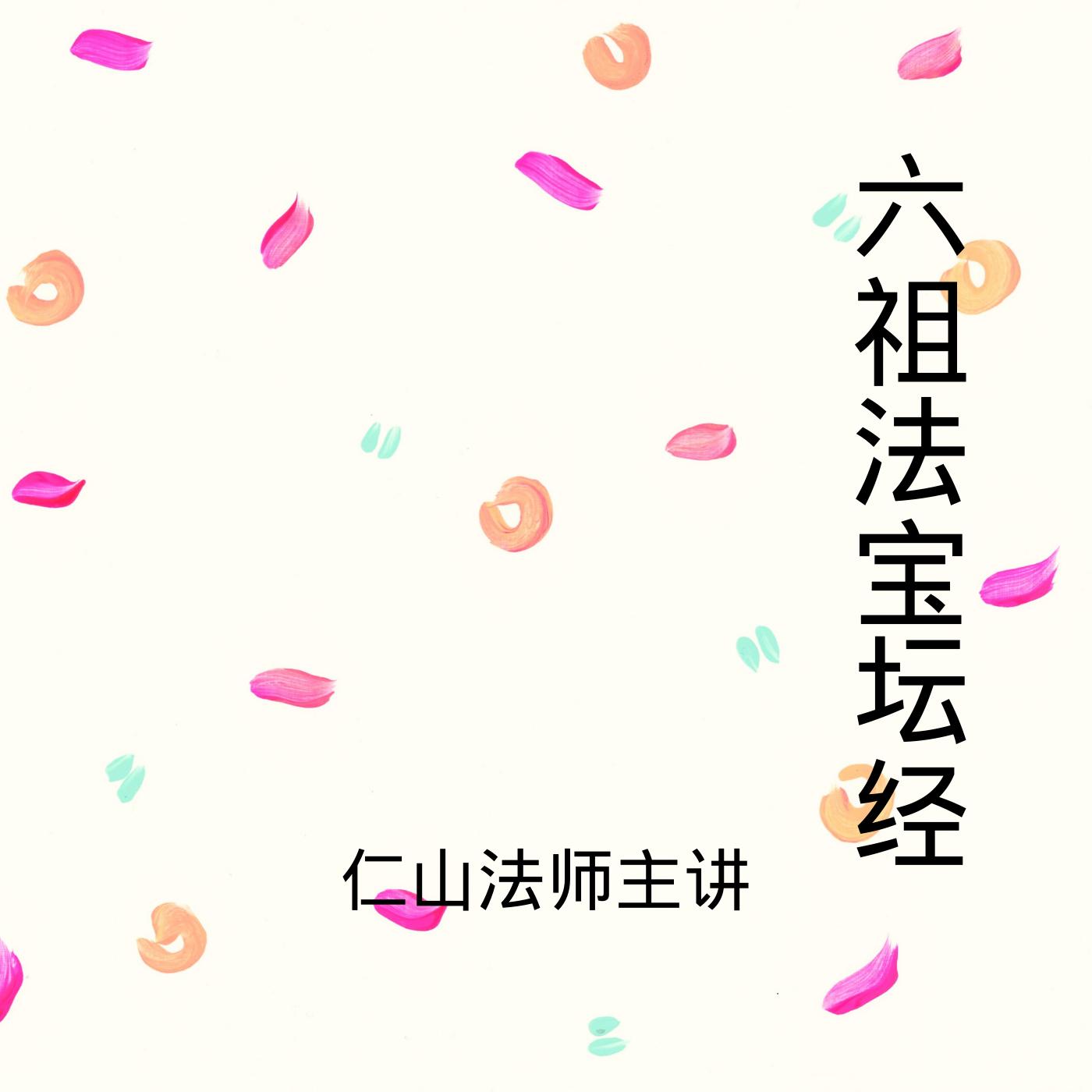 六祖法宝坛经