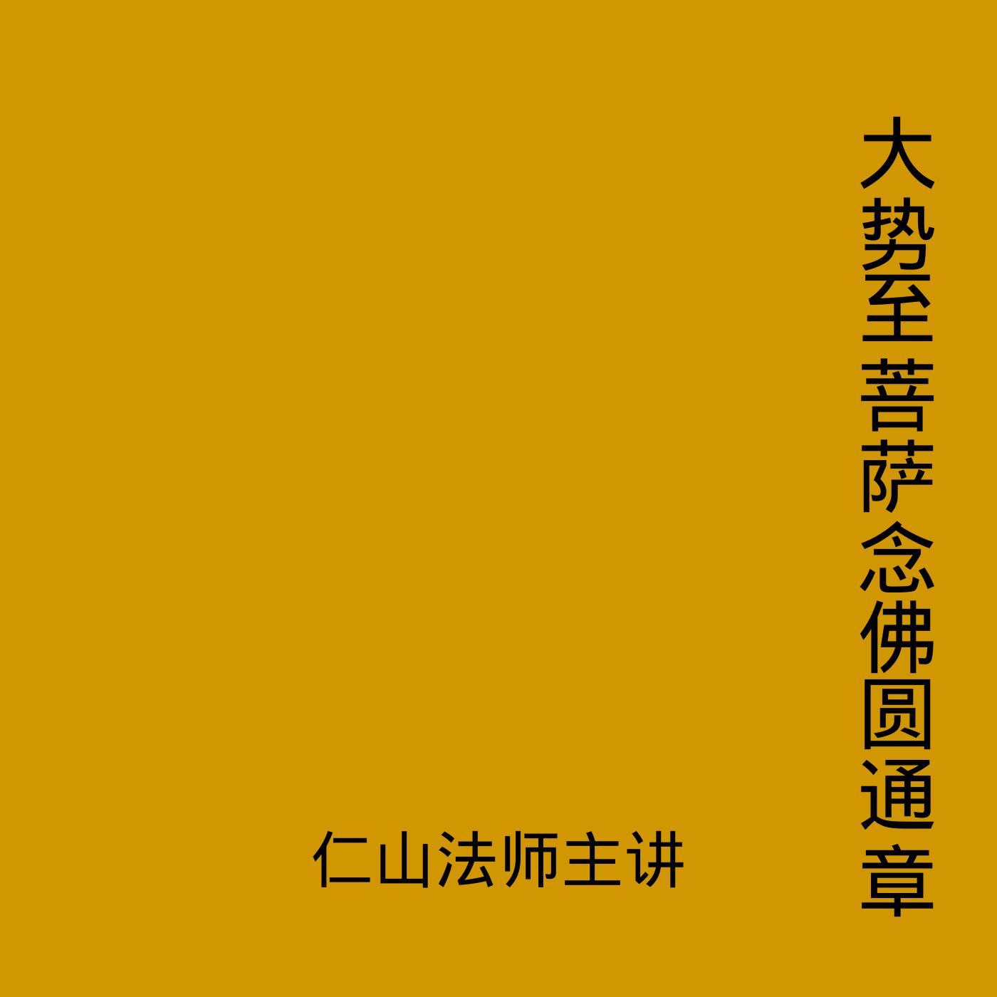 大势至菩萨念佛圆通章