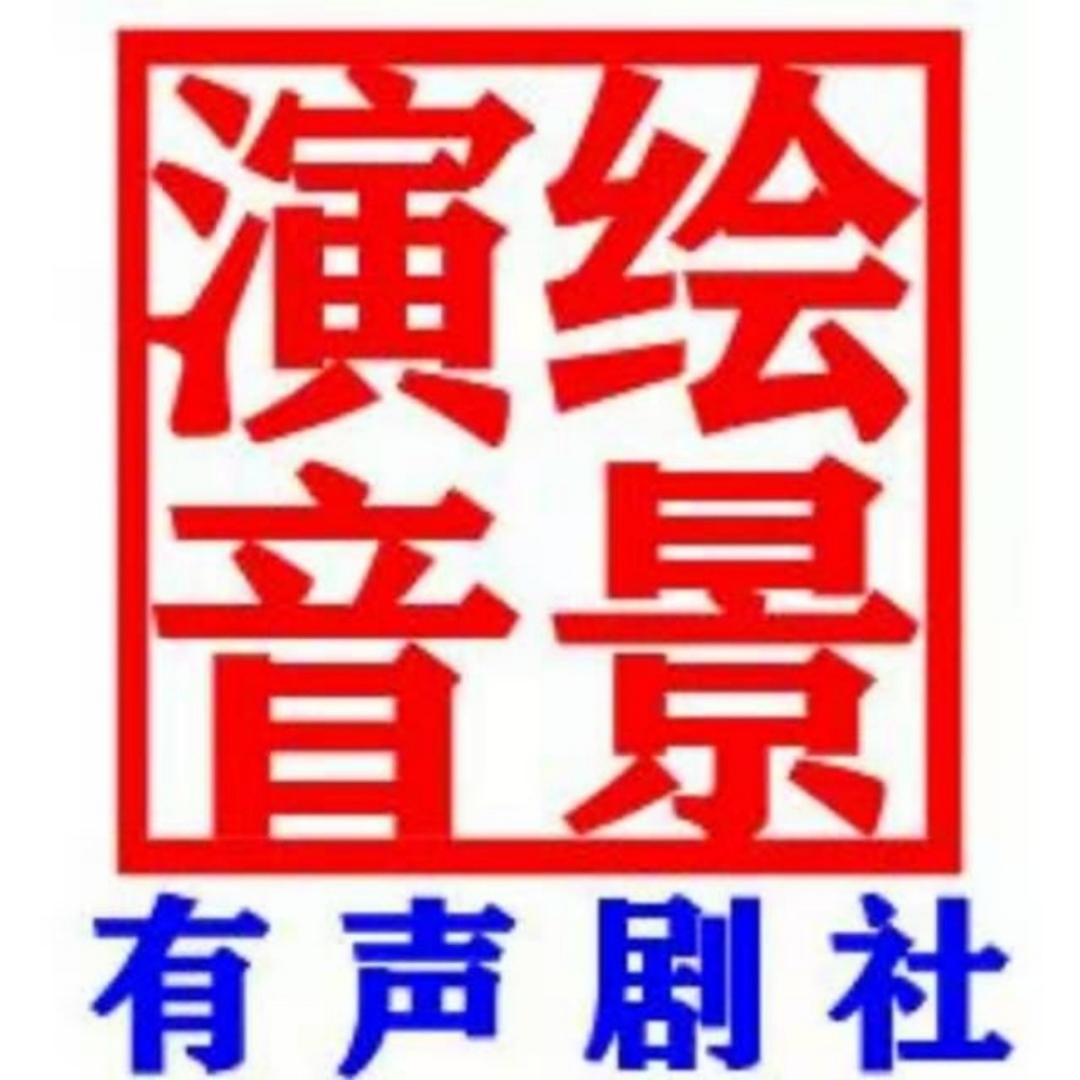 演音绘景剧社