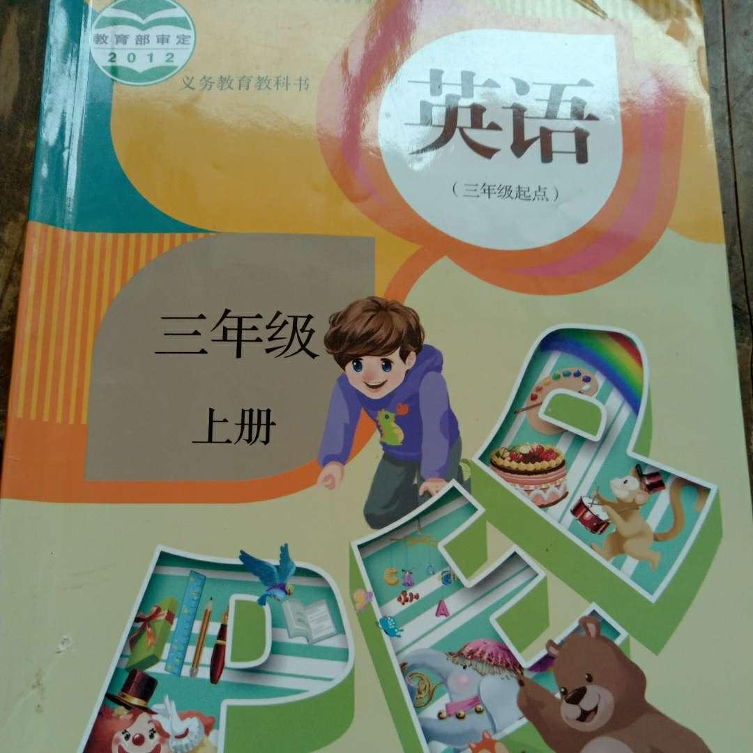 人教版小学英语