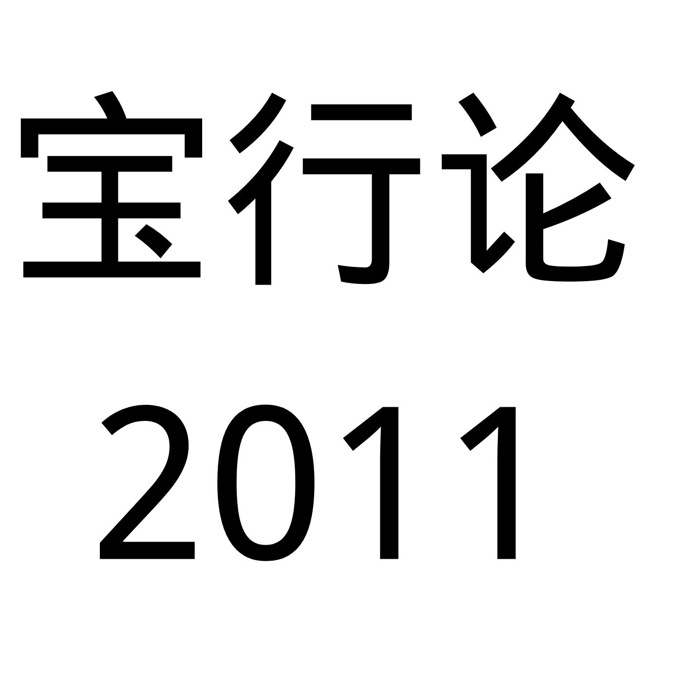 宝性论2011-2013