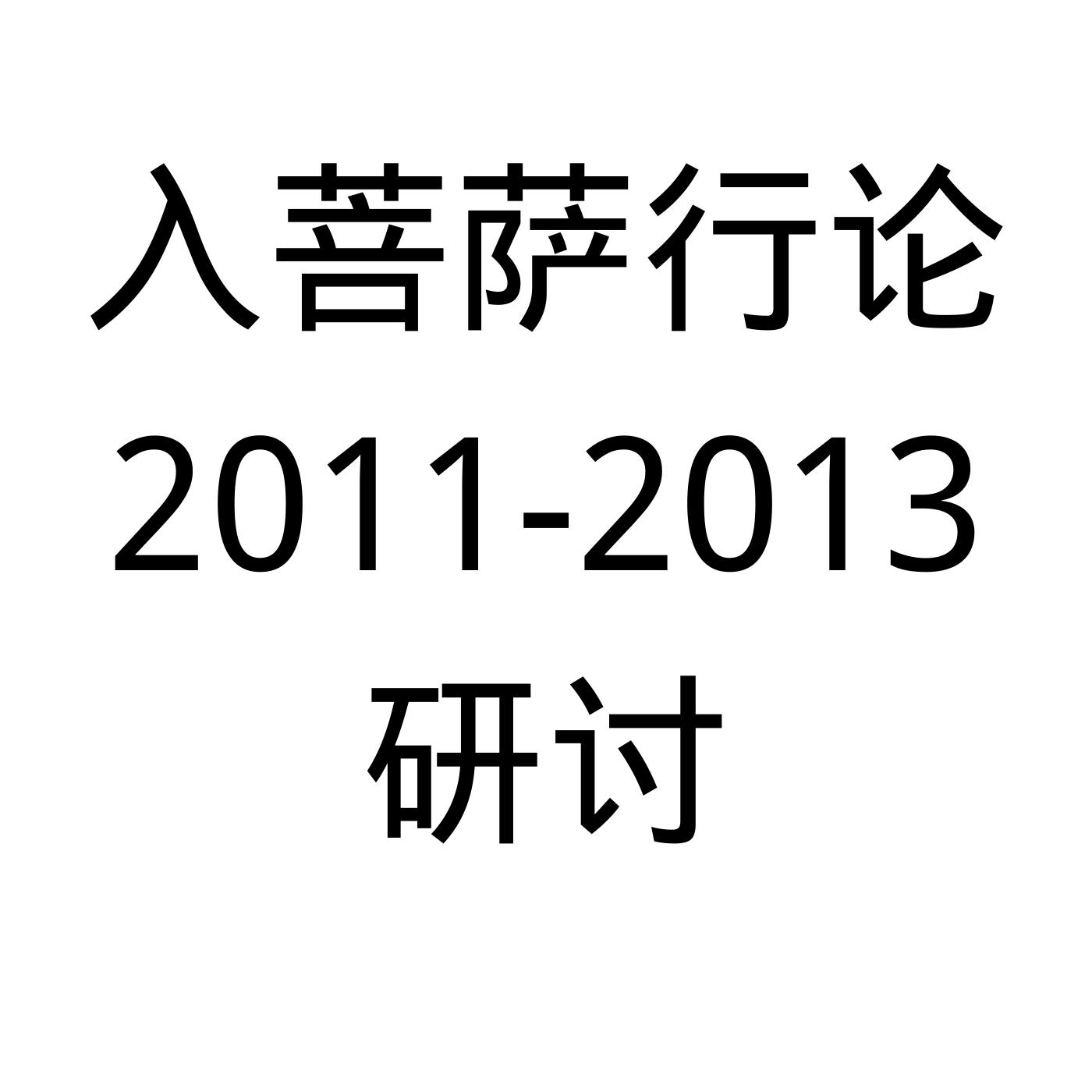 入菩萨行论2011-2013年研讨