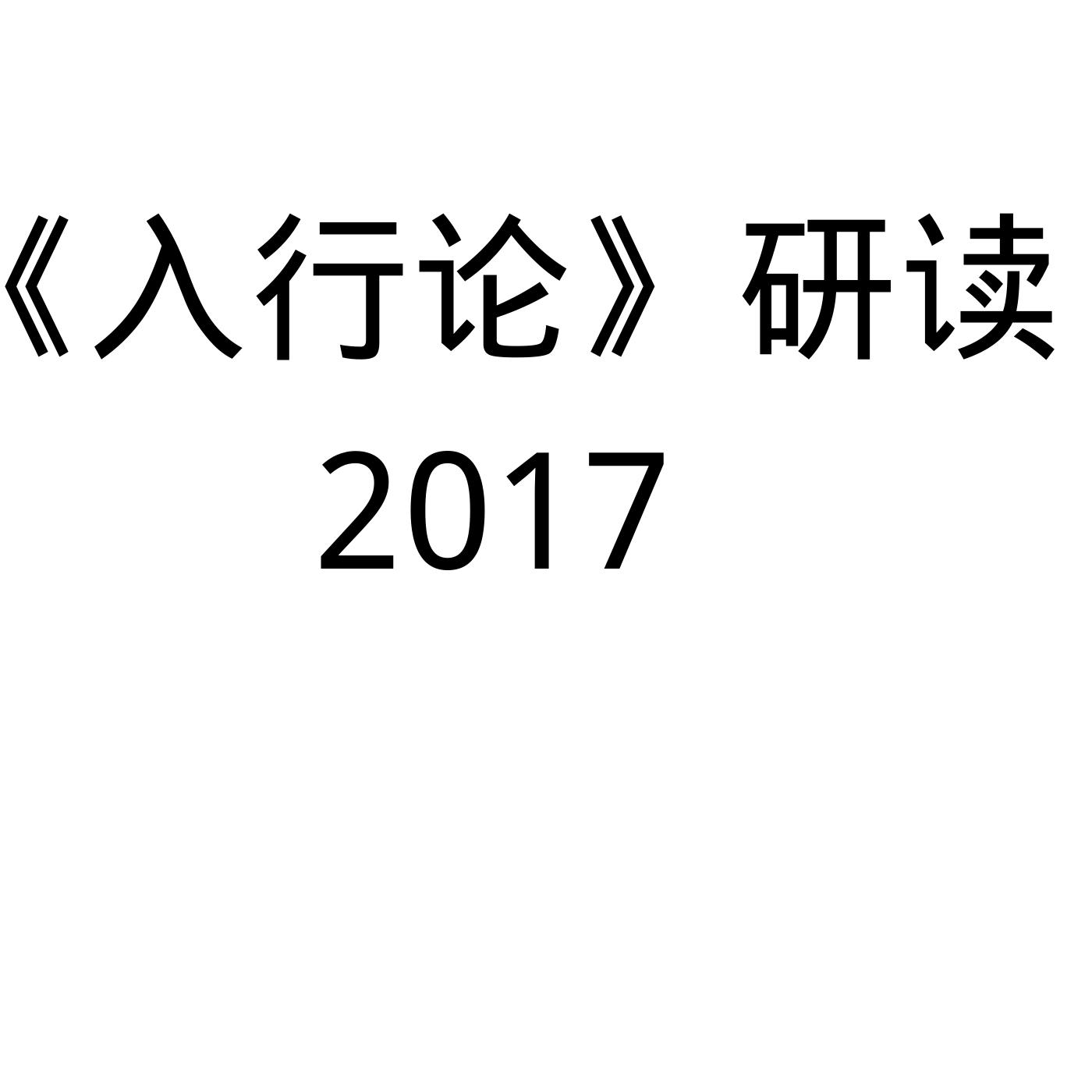 2017年马君美老师《入行论》研读