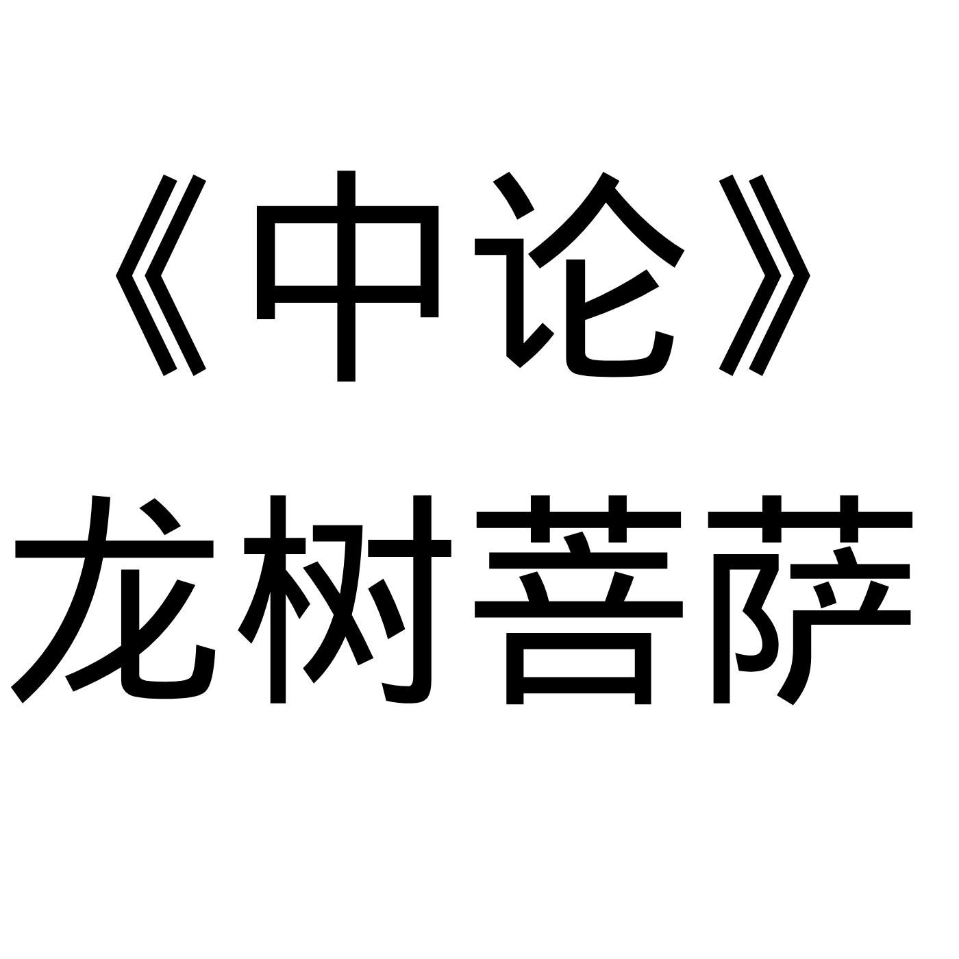 《中论》龙树菩萨