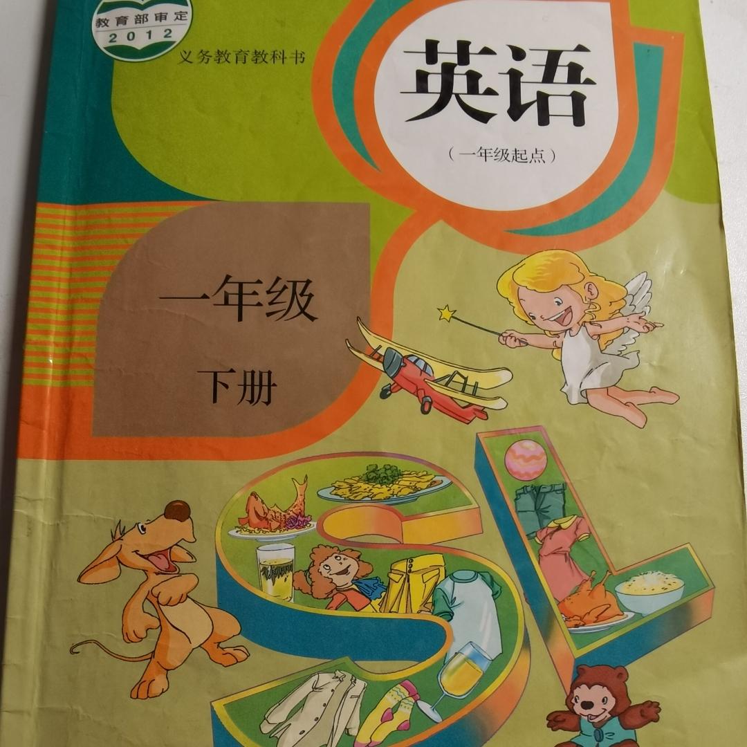 人教新起点一年级英语下册课本朗读和讲解