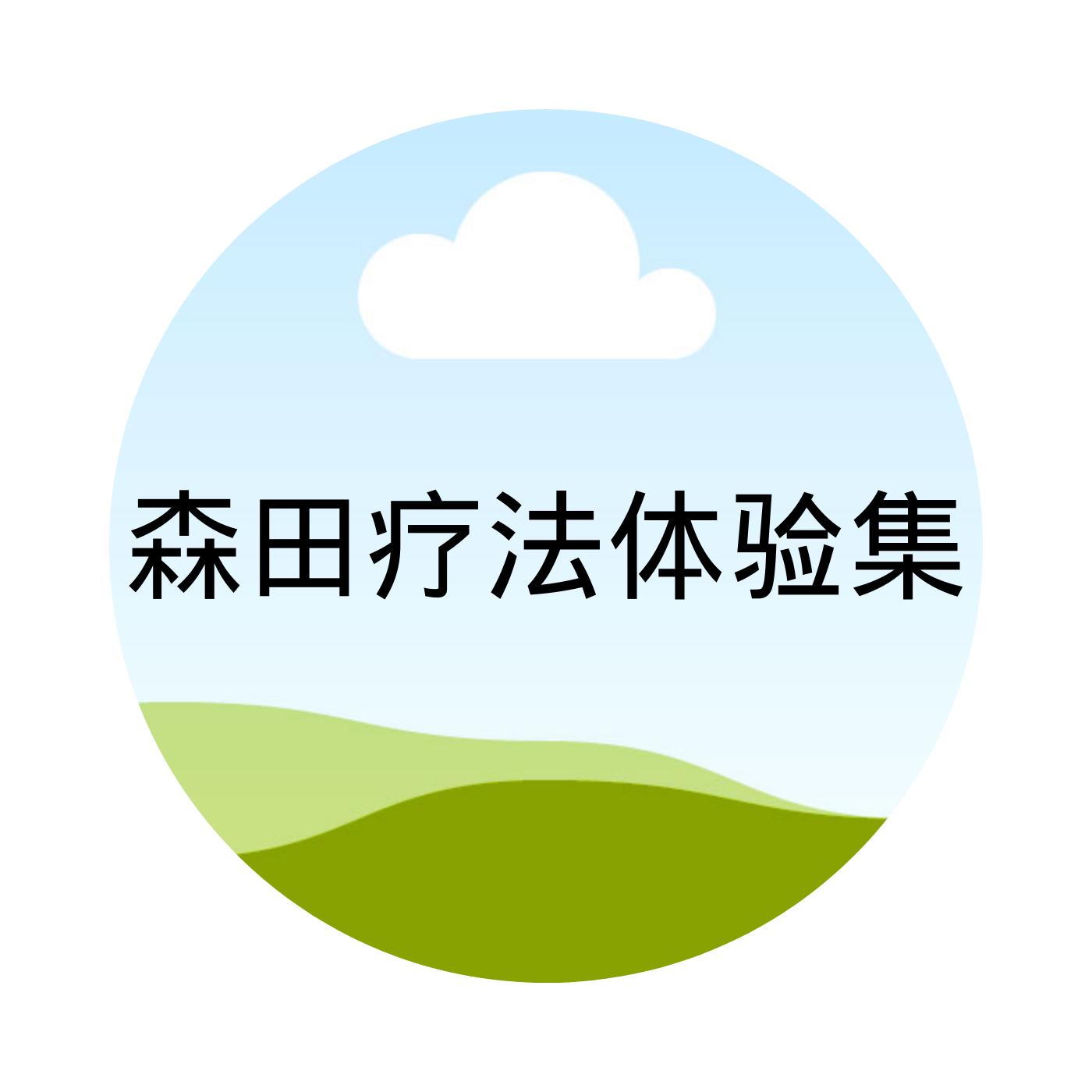 森田疗法体验集