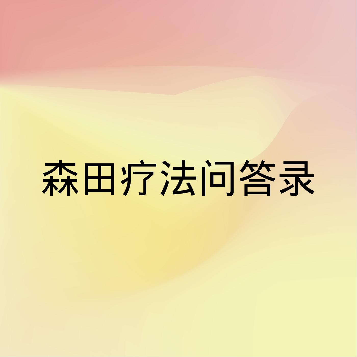 森田疗法问答录