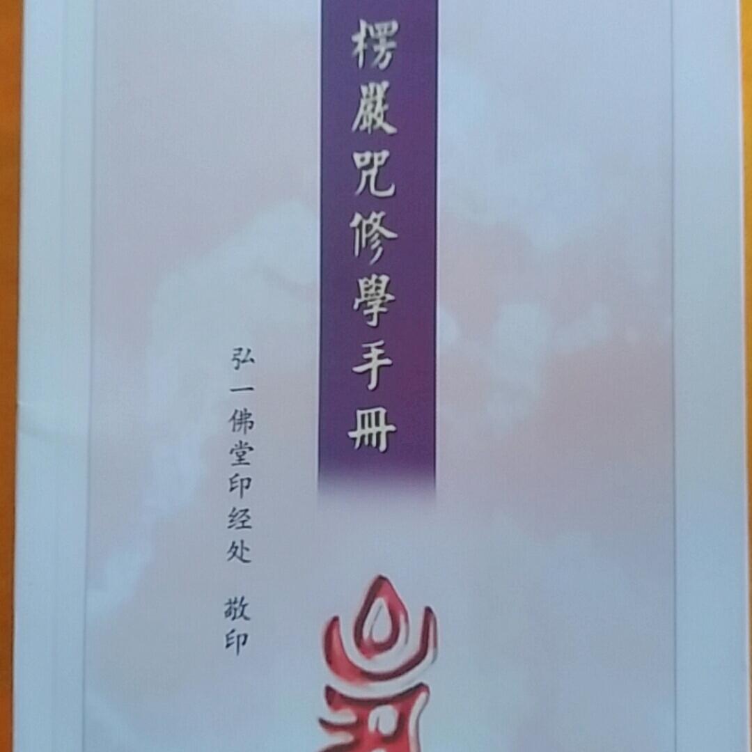 《楞严咒修学手册》