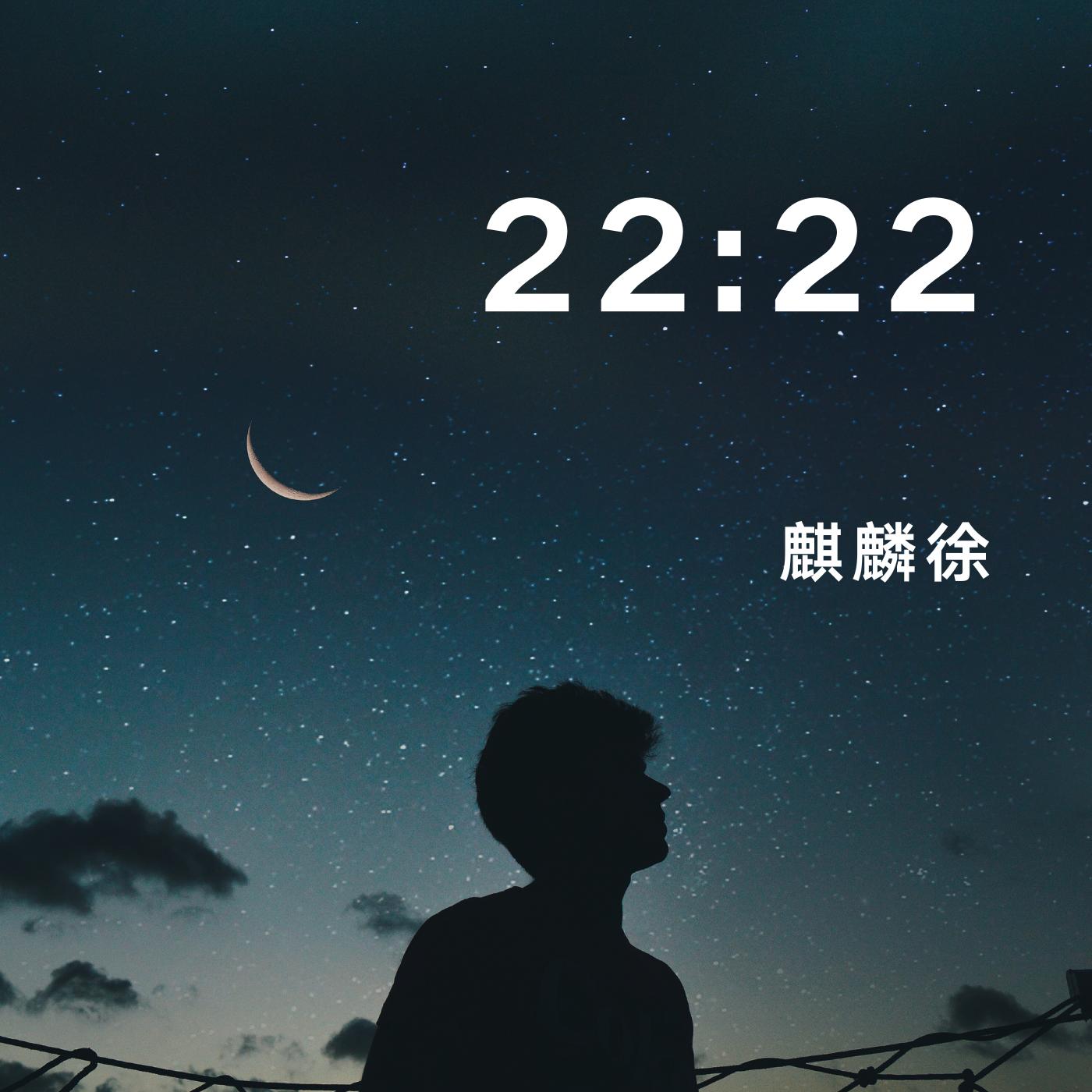 22点22分