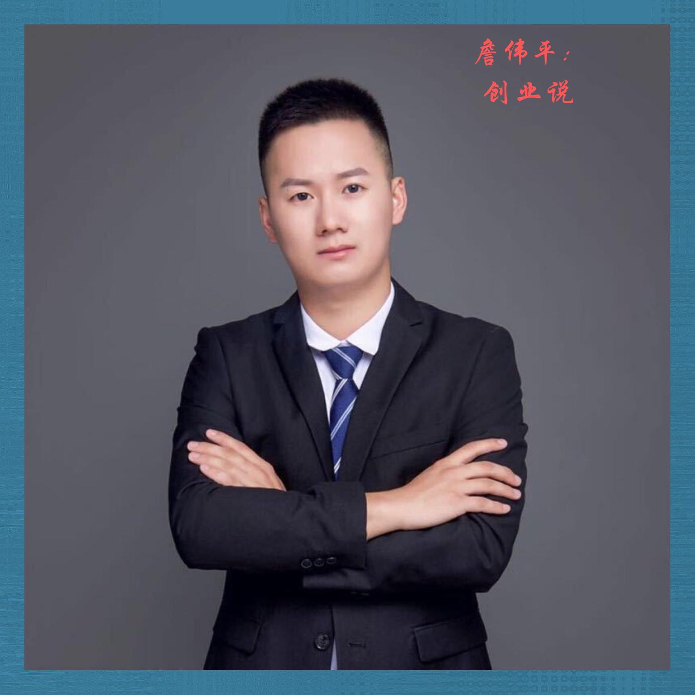詹伟平:创业说