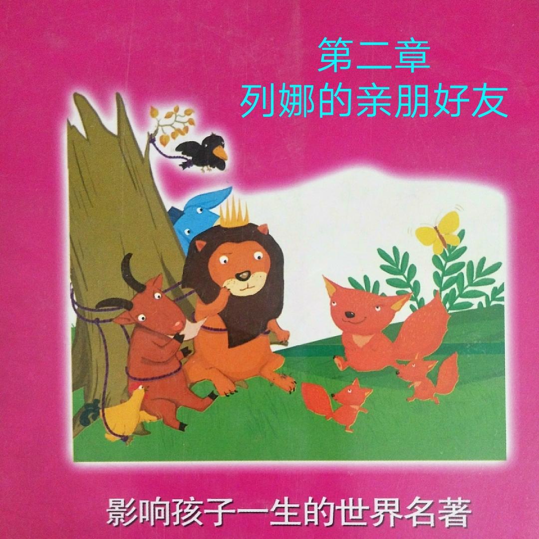 《列那狐的故事》第二章列娜亲朋好友