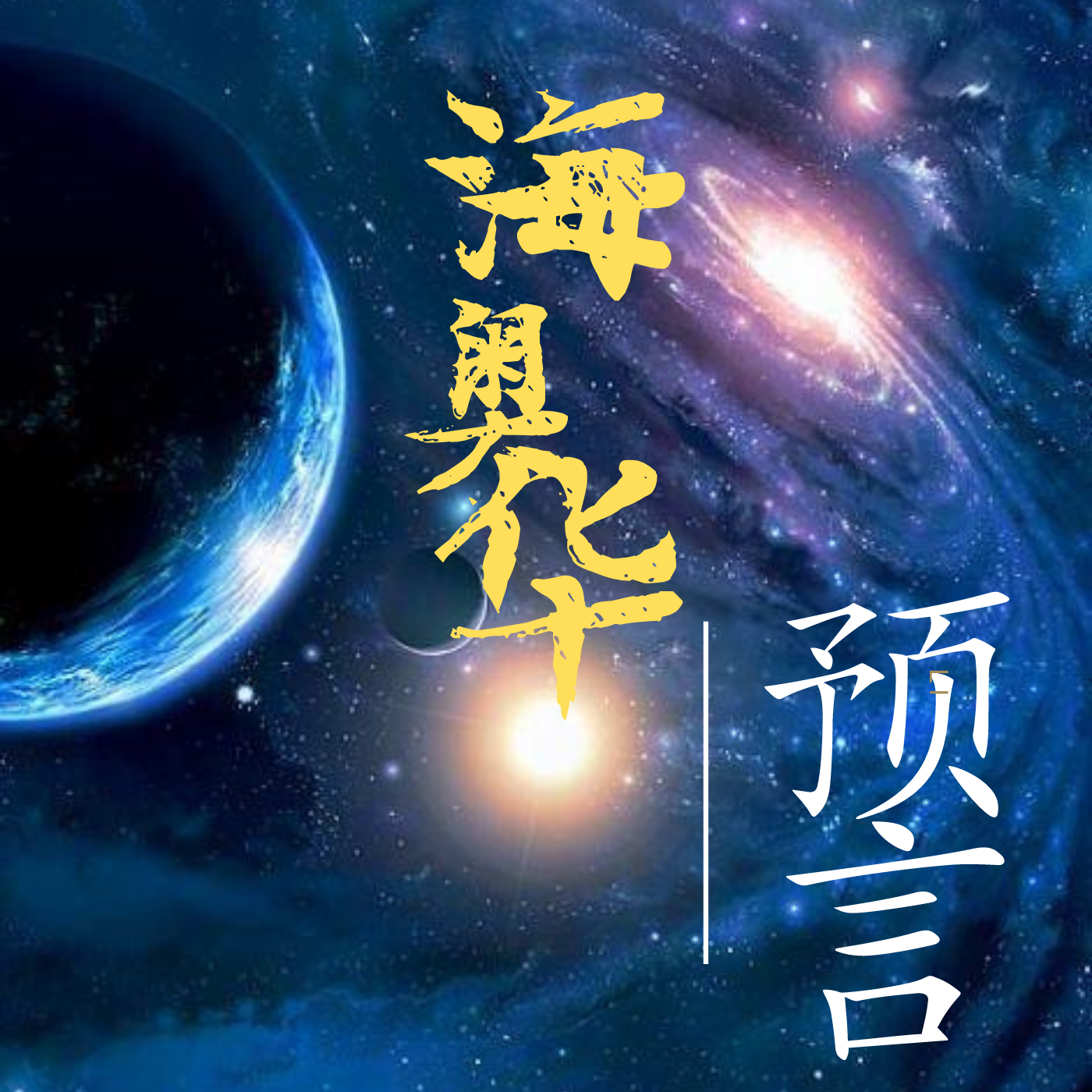 海奥华预言|灵魂配乐|大思空演播