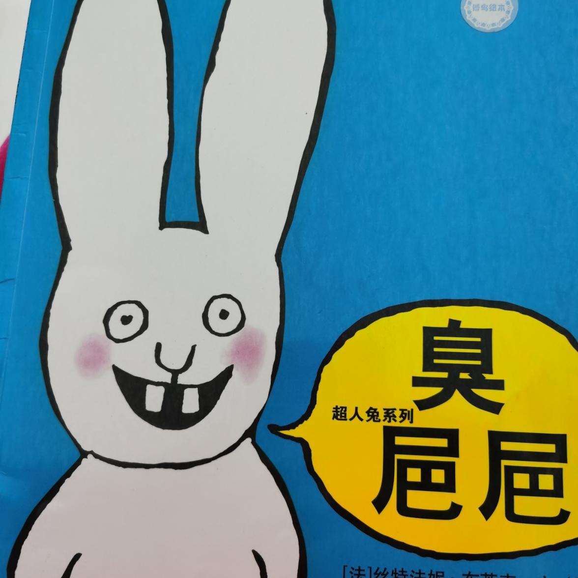 超人兔系列