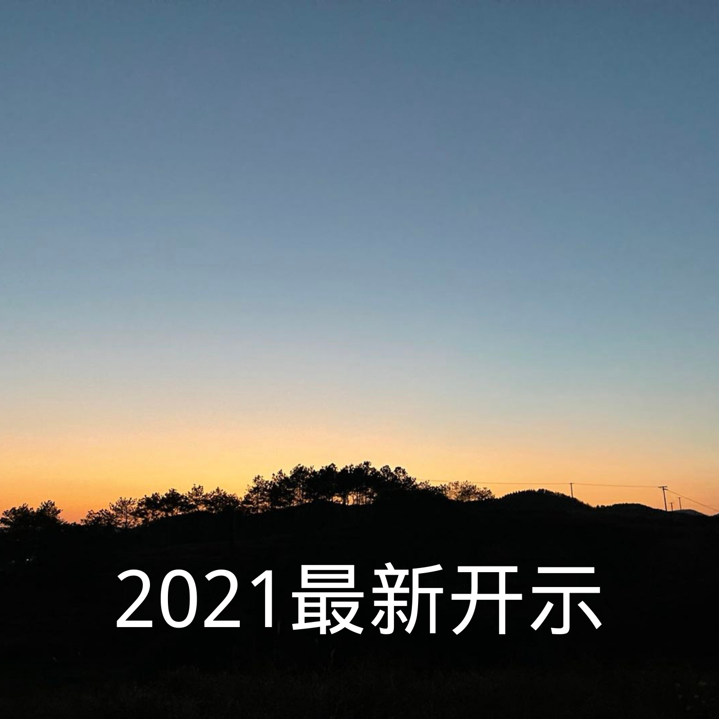 2021年最新开示