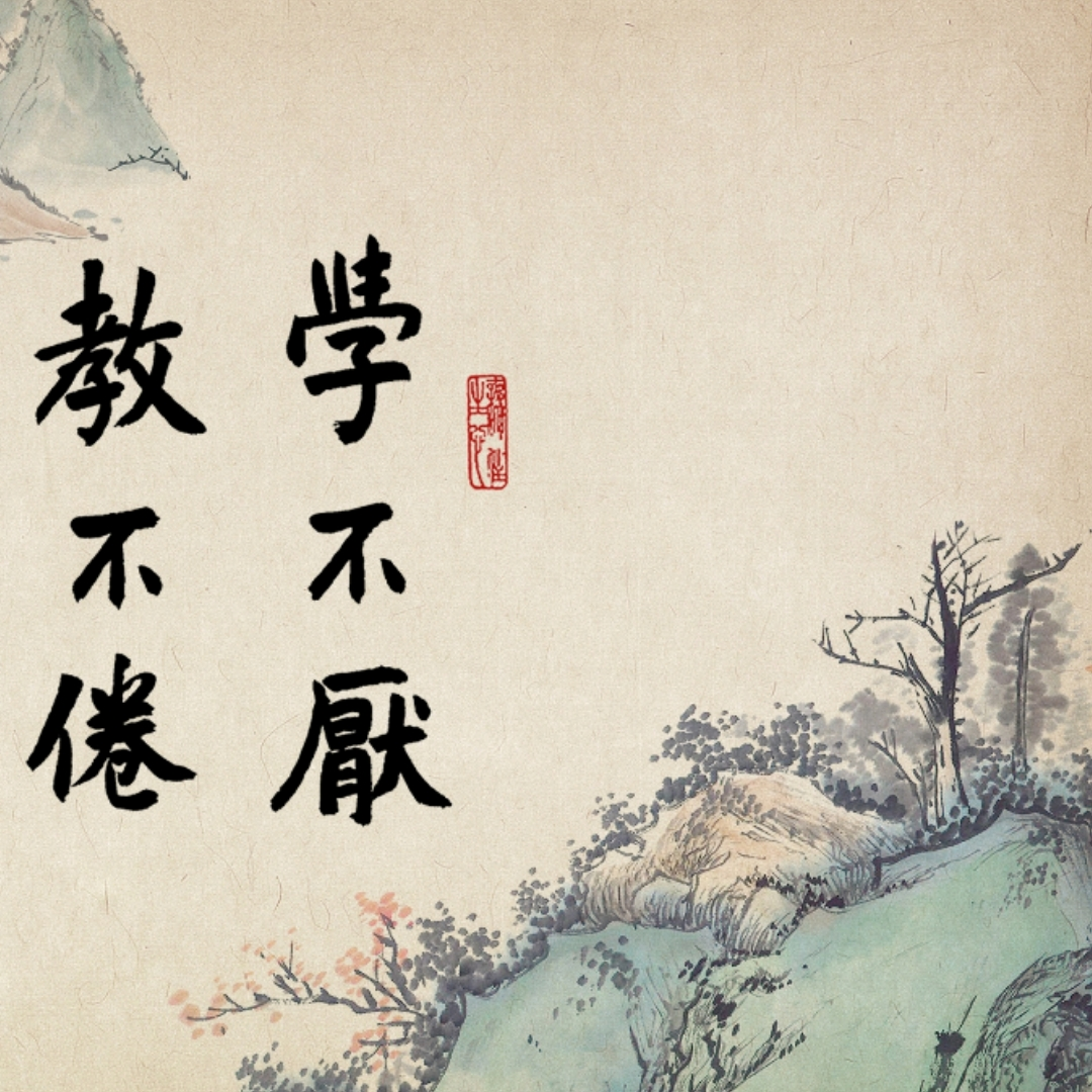 漢學師資實修彙編