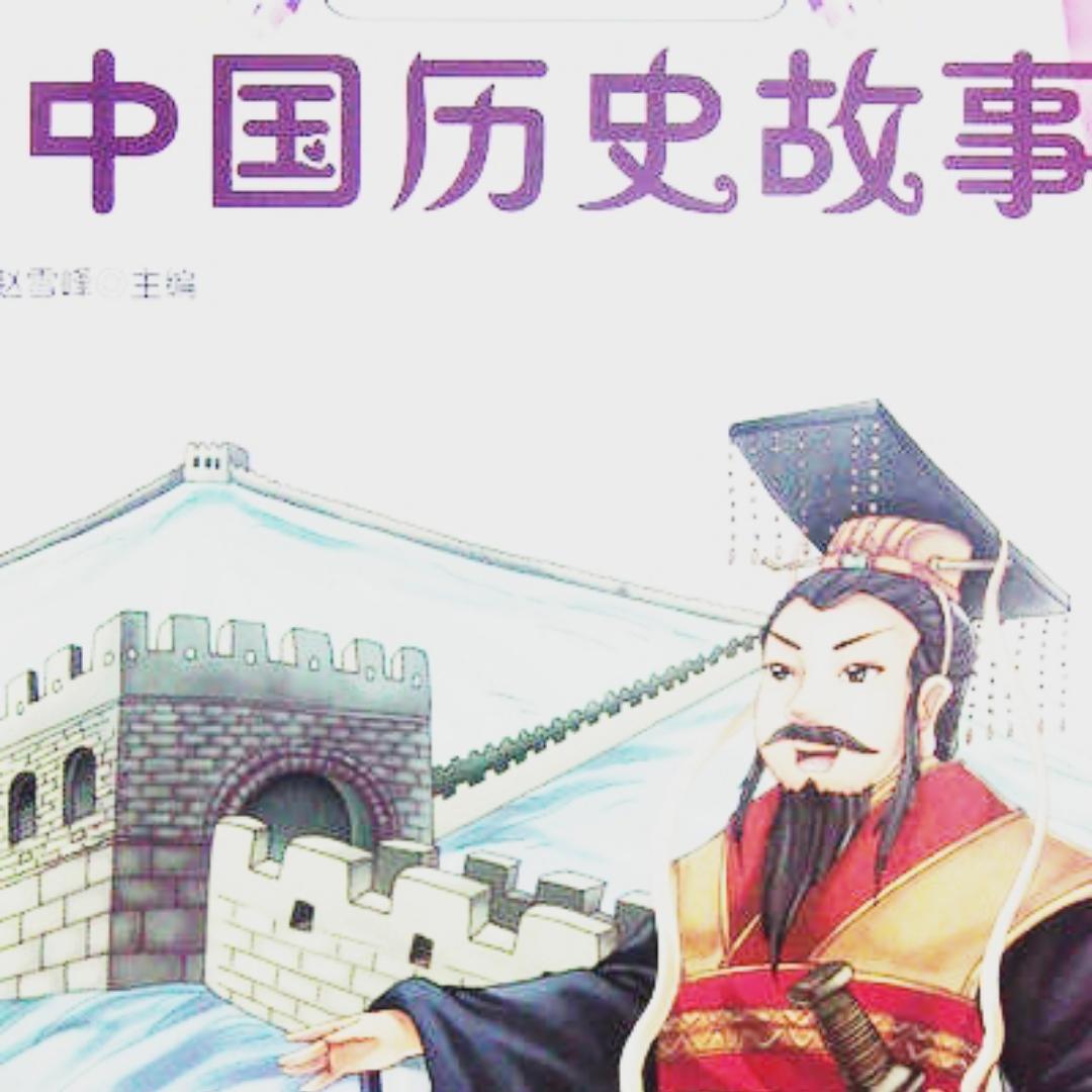 中国历史小故事分享