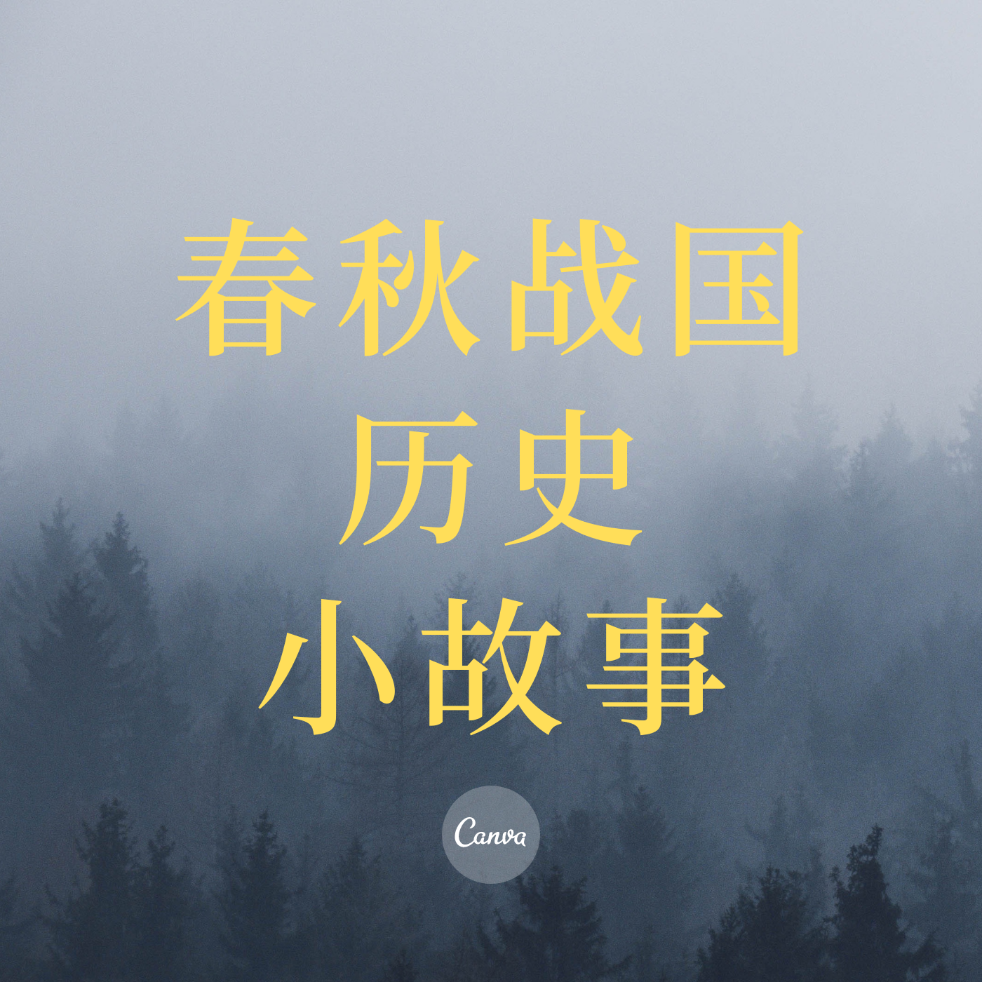 春秋战国历史小故事