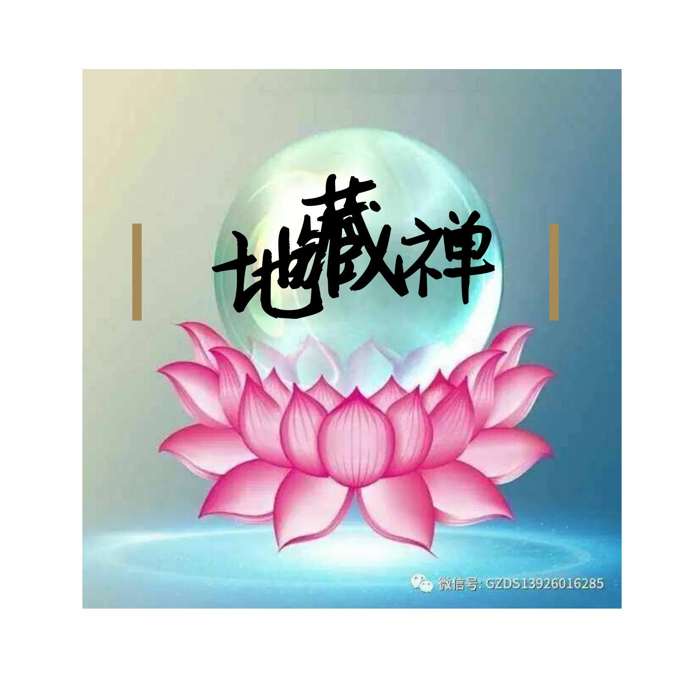地藏禅--善知识引导版