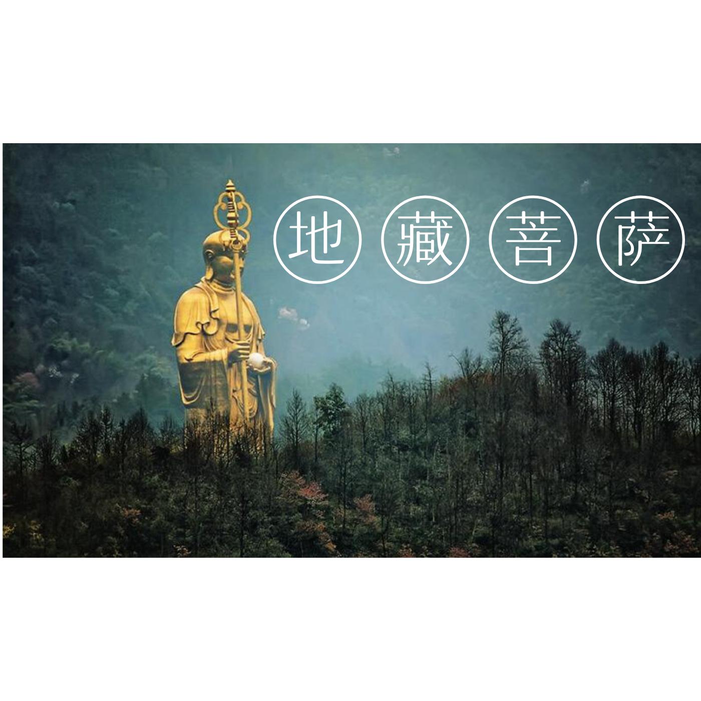 地藏王菩萨圣号--善知识版