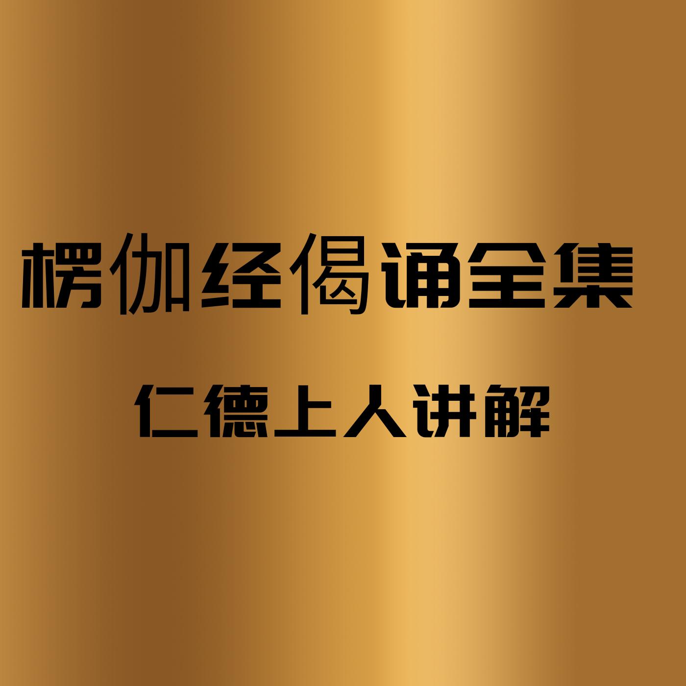 楞伽经偈诵全集