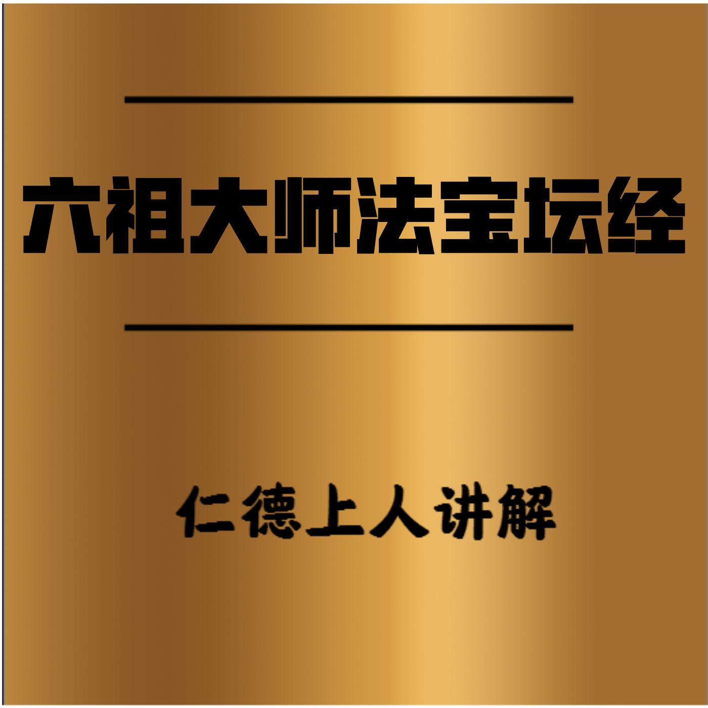 六祖大师法宝坛经-仁德上人讲解
