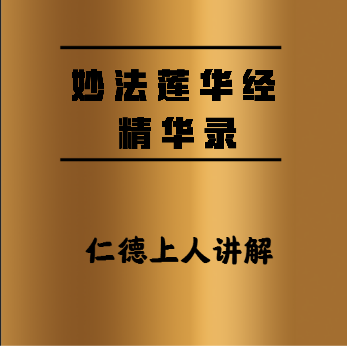 妙法莲华经精华录