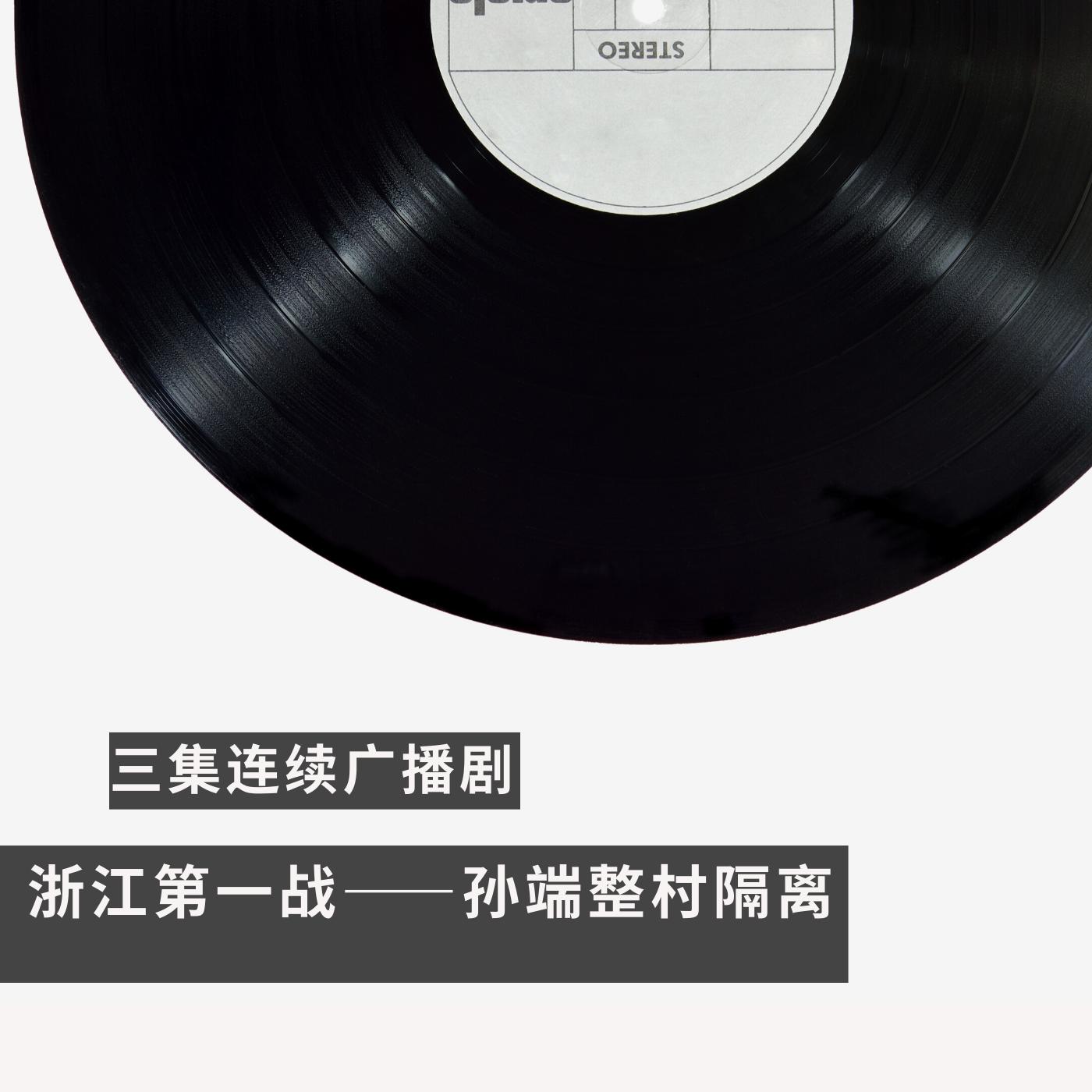 广播剧《浙江第一战——孙端整村隔离》