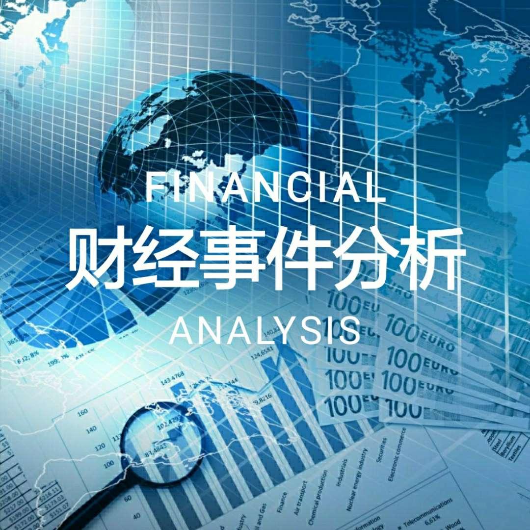 财经事件分析