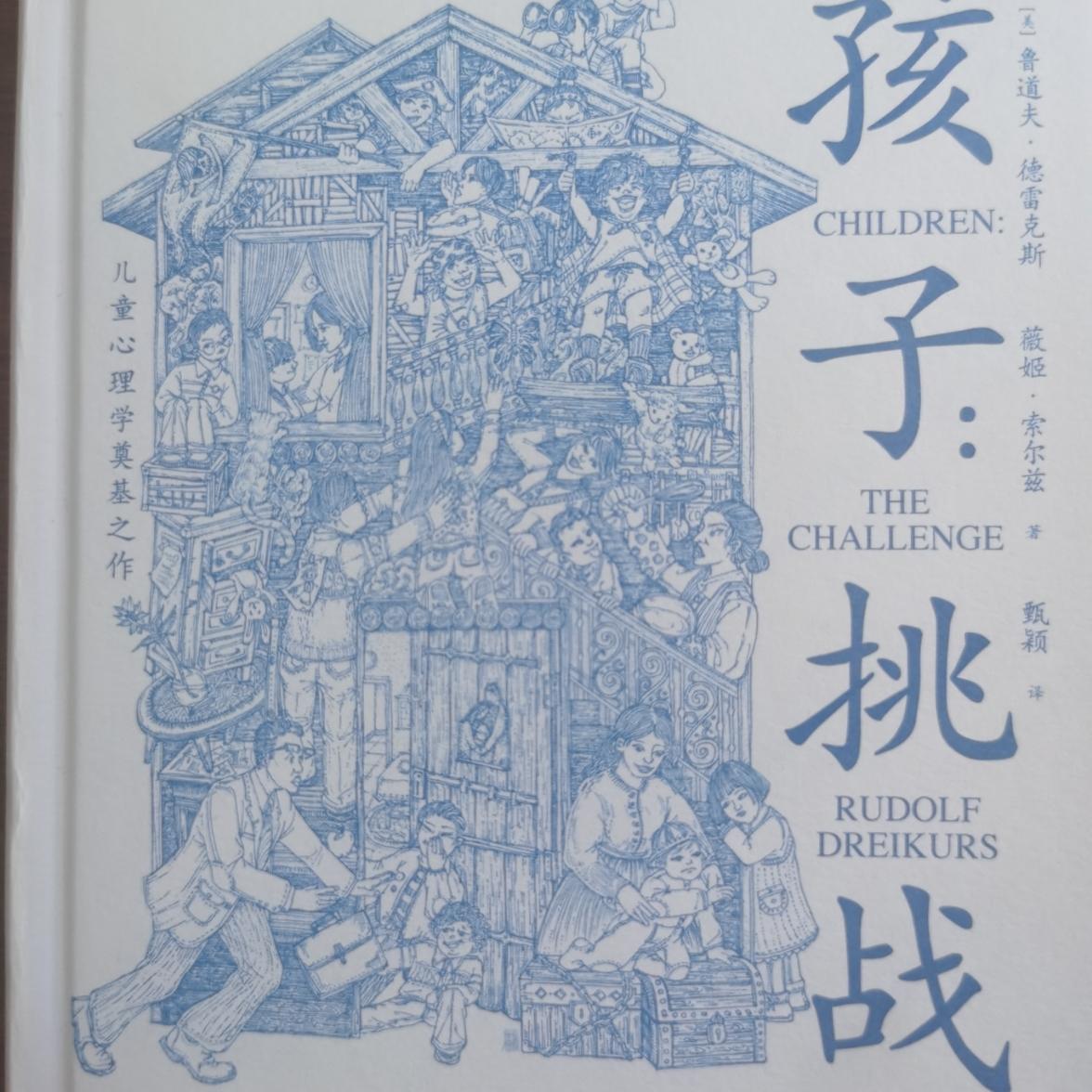 家庭教育系列之《孩子:挑战》