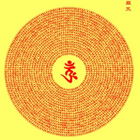楞严咒五大心咒