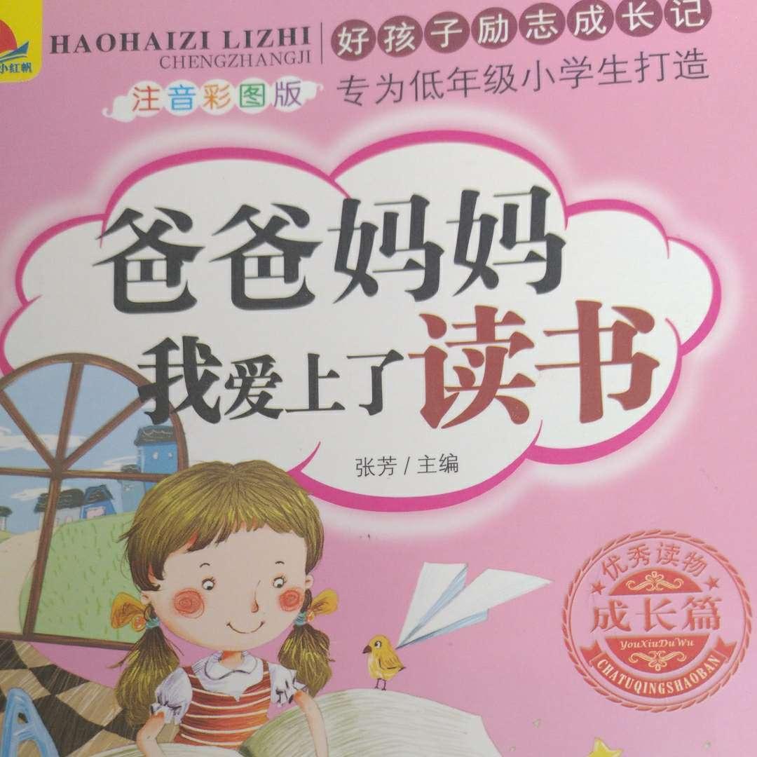 好孩子励志成长记爸爸妈妈我爱上了读书