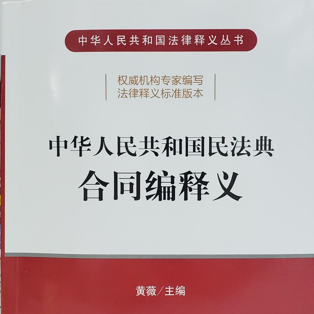 民法典合同编释义