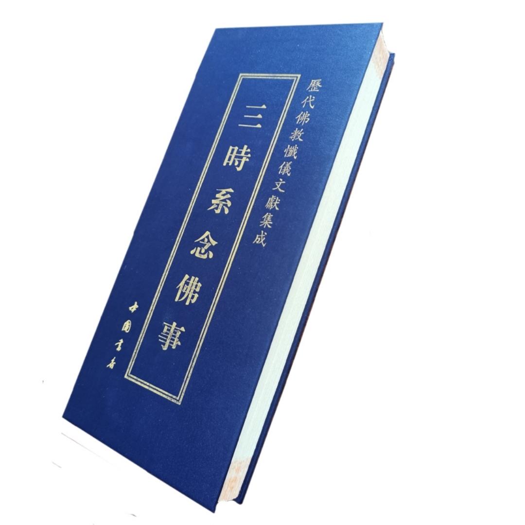 《中峰三时系念》清唱教学版