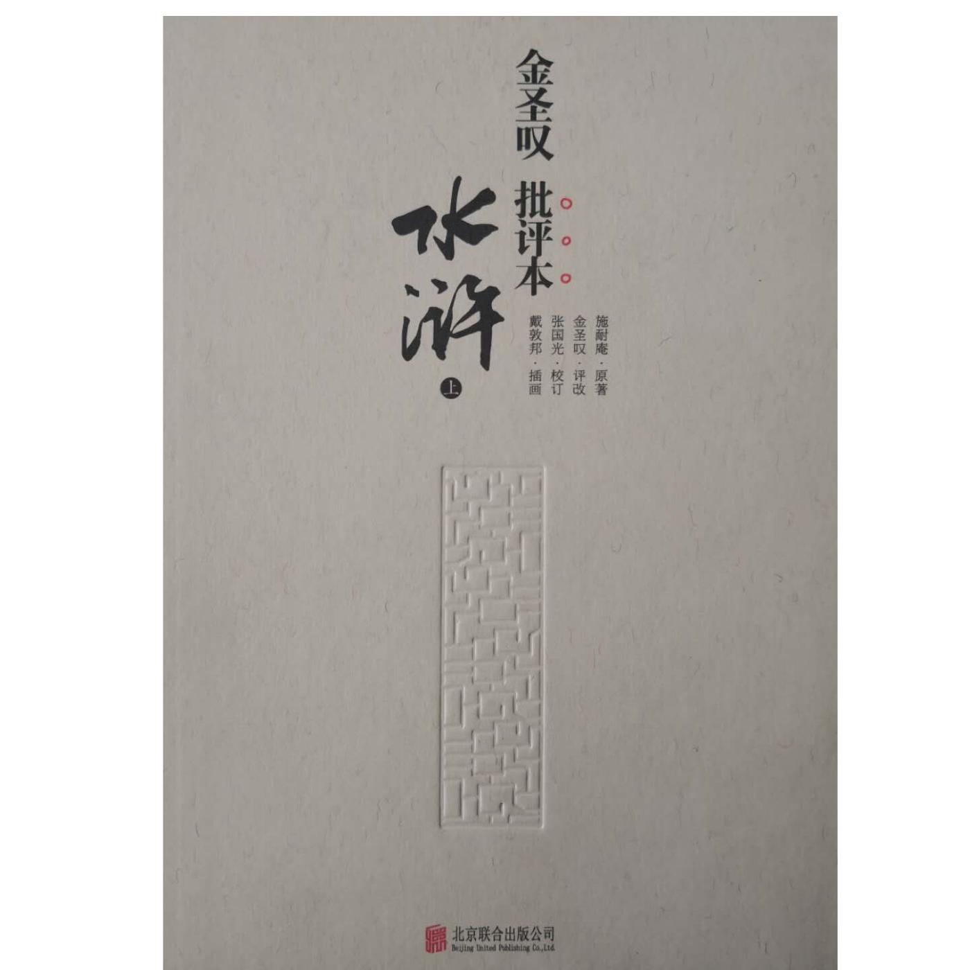 水浒传(金圣叹批评本诵读)