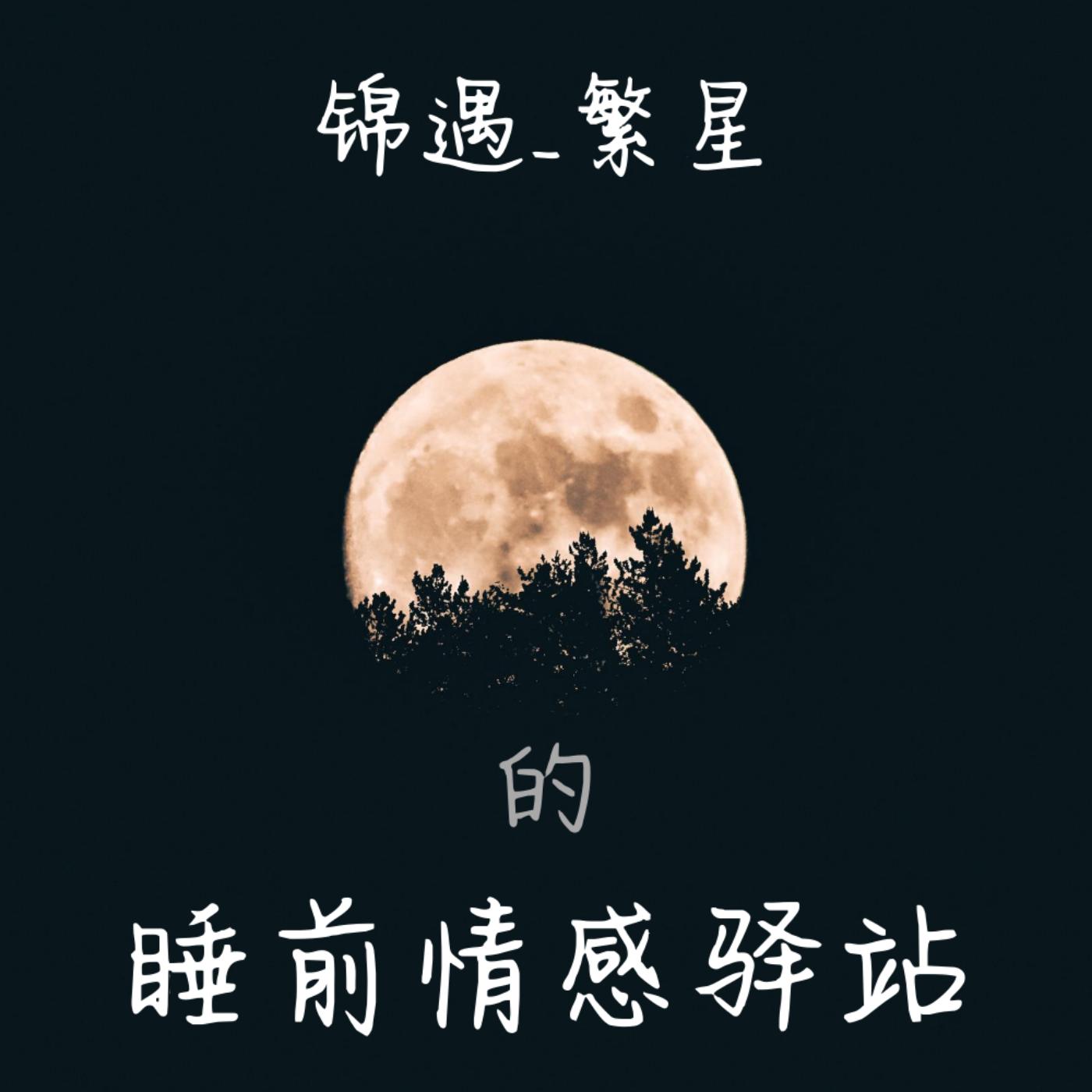 锦遇_繁星的睡前情感驿站