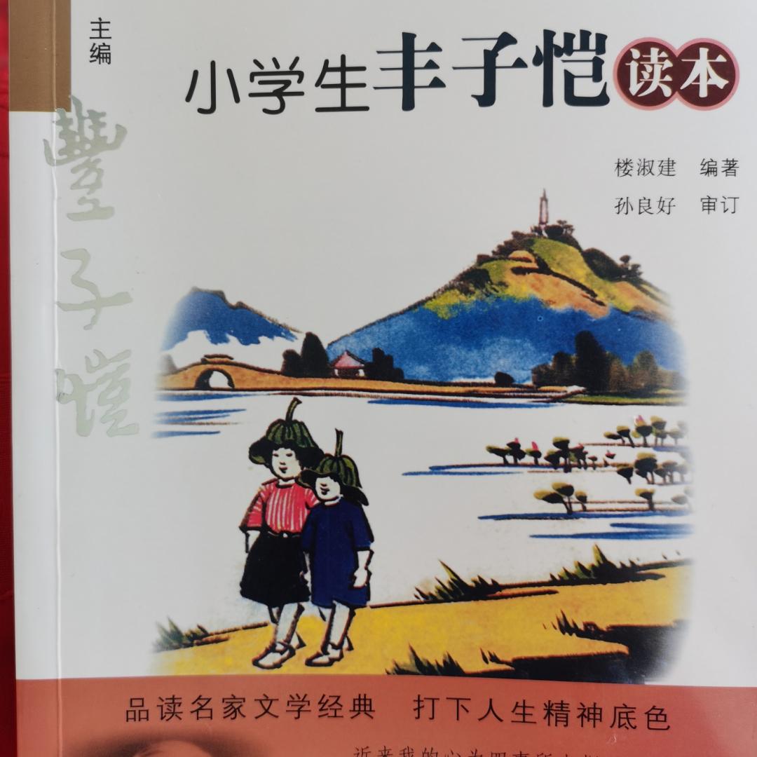 《小学生丰子恺读本》