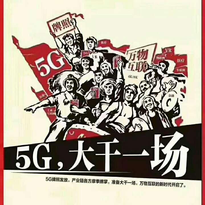 5G 财富时代