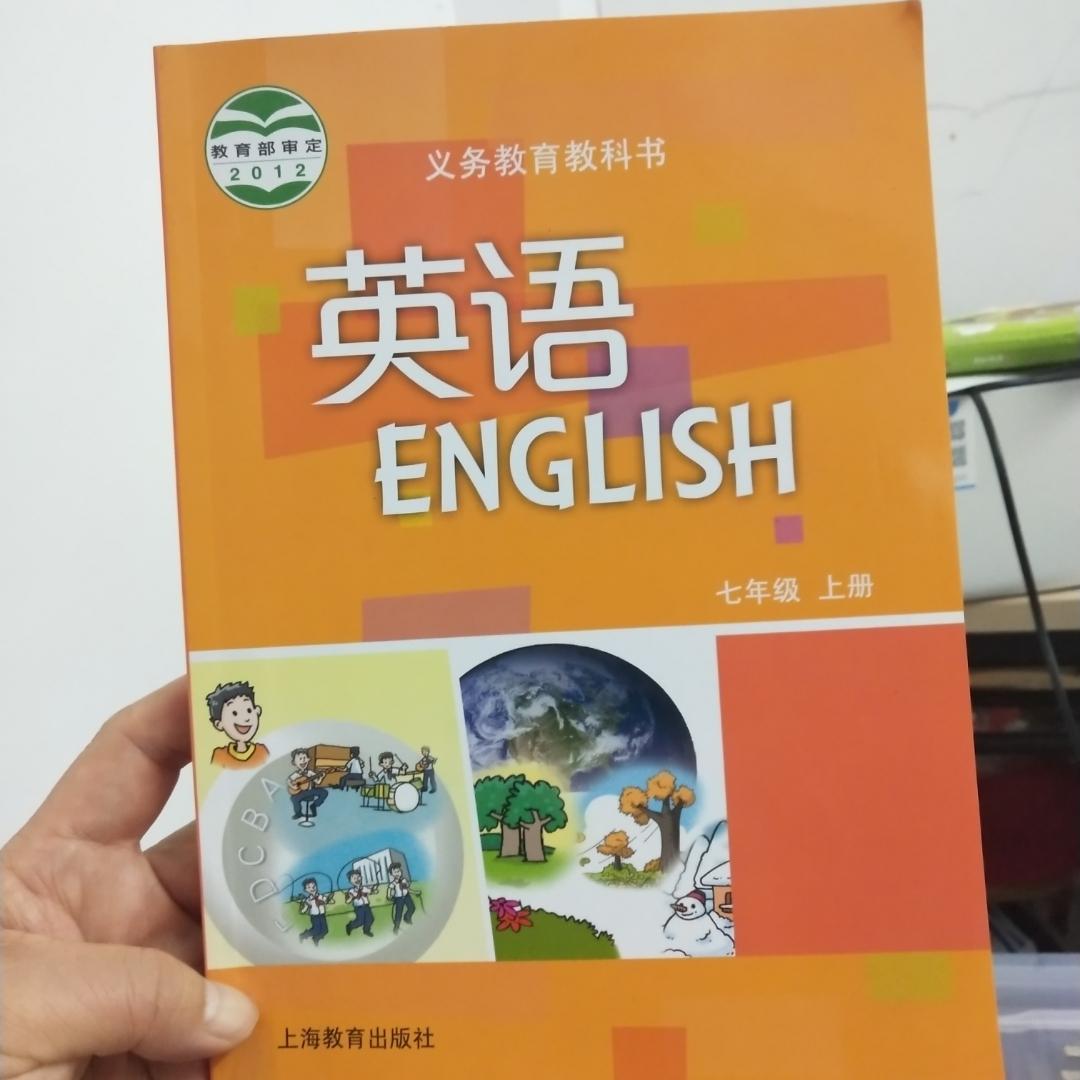 深圳市初中英语7年级上册单词和短语